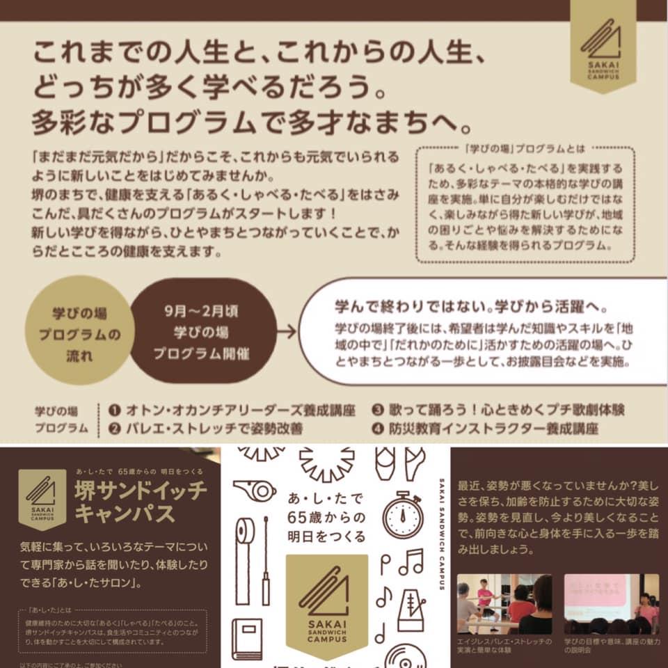 堺サンドイッチキャンパス