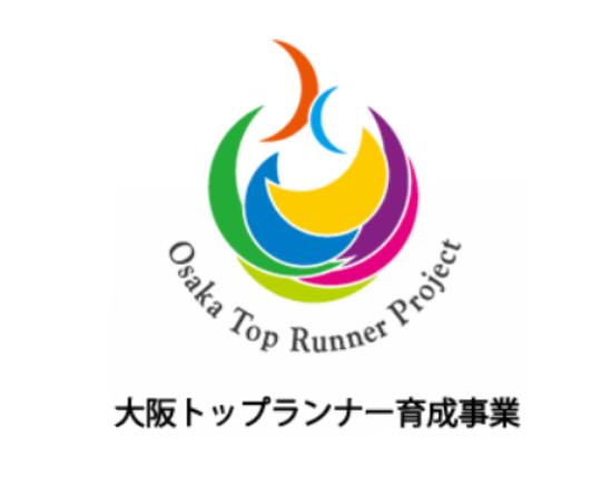 大阪トップランナー